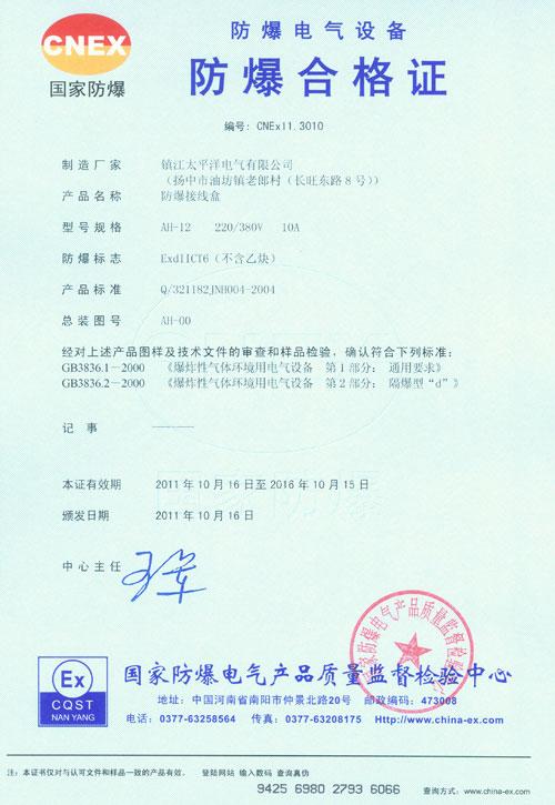 防爆接线盒合格证