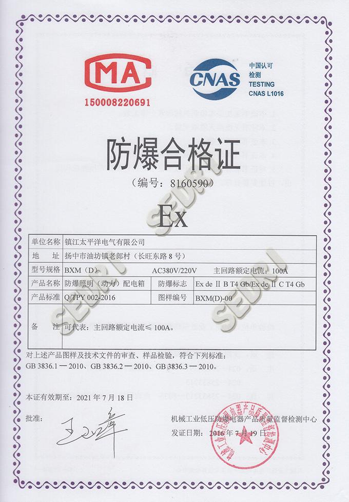 产品质量合格证查询_资质证书